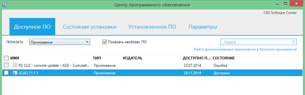 installshield_sccm2012r2_scad_21