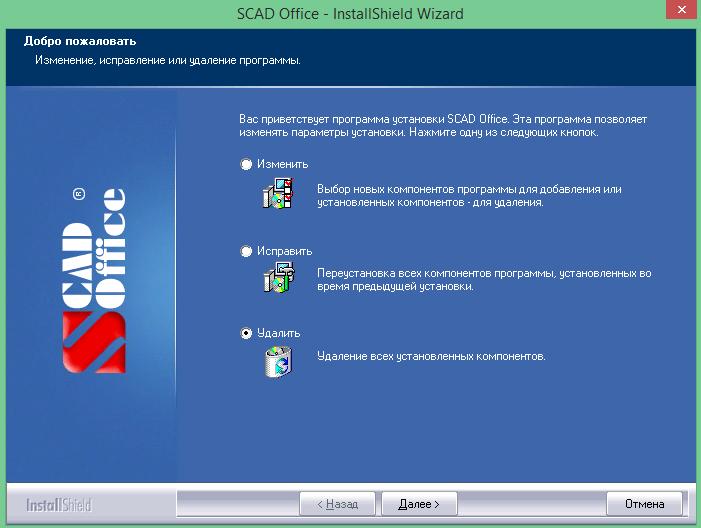 installshield_sccm2012r2_scad_3