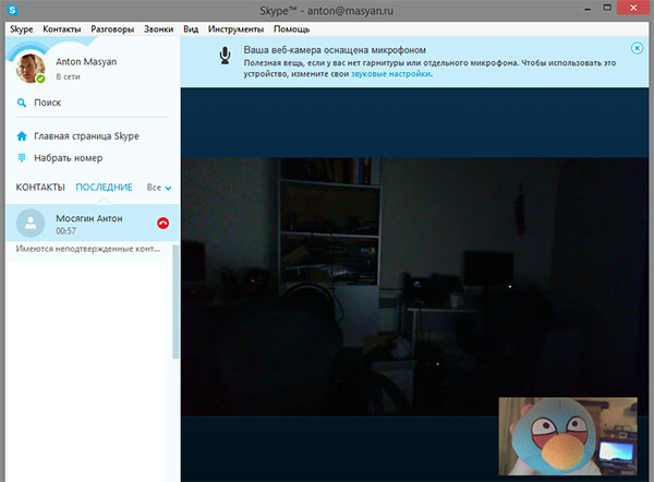 skype_lync_video_1