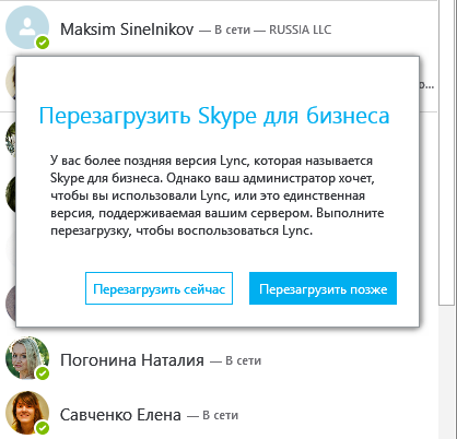 skype_for_business_2