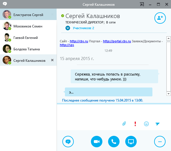 skype_for_business_4