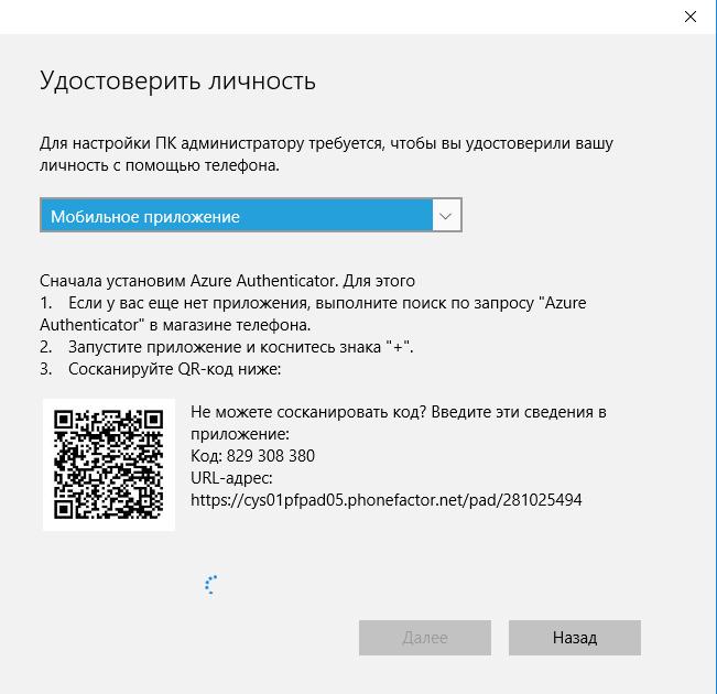azuread_windows10_intune_10