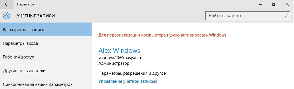 azuread_windows10_intune_16
