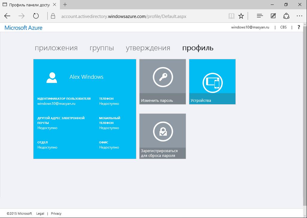 azuread_windows10_intune_17
