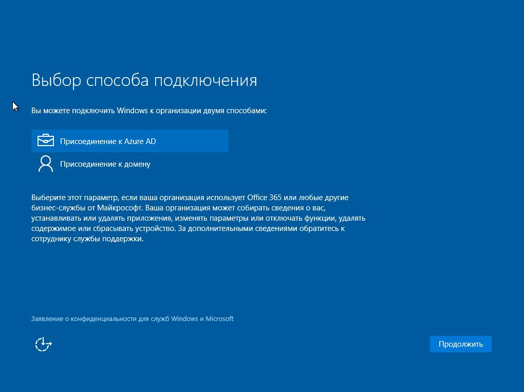 azuread_windows10_intune_2