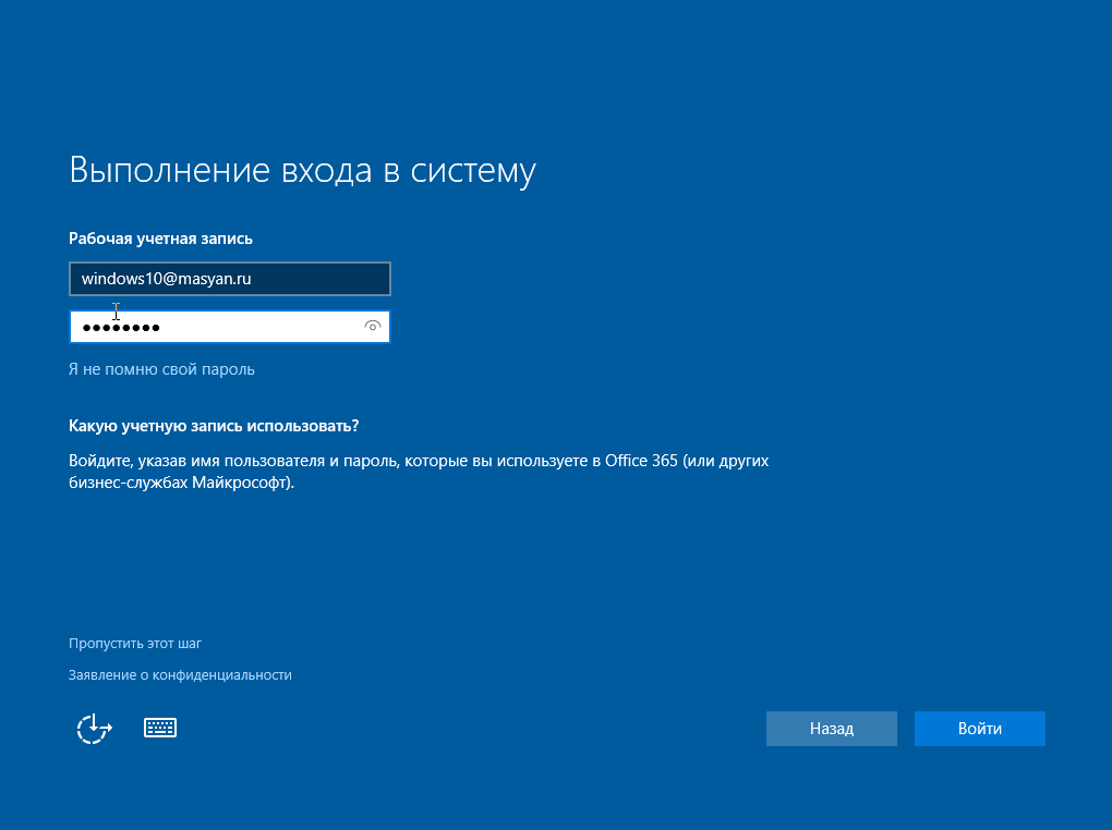 azuread_windows10_intune_4