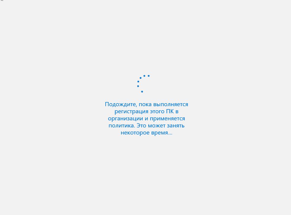 azuread_windows10_intune_5