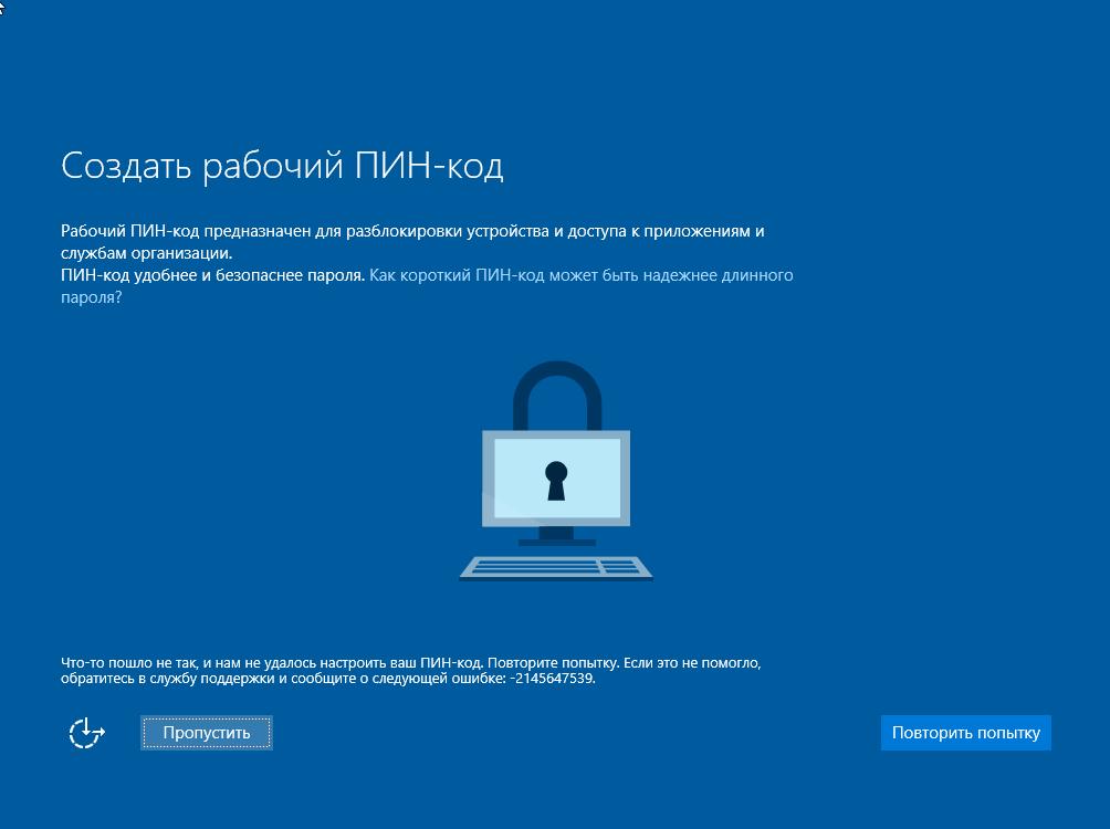 azuread_windows10_intune_7