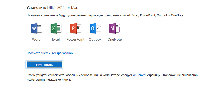 install_office2016_sccm2012_macosx_1