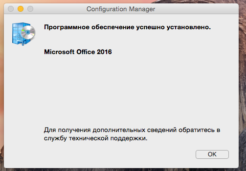 install_office2016_sccm2012_macosx_15