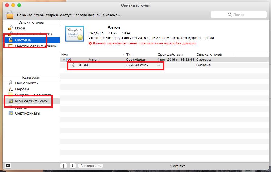 manage_macosx_sccm2012_13