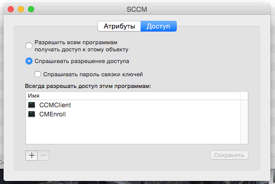 manage_macosx_sccm2012_14