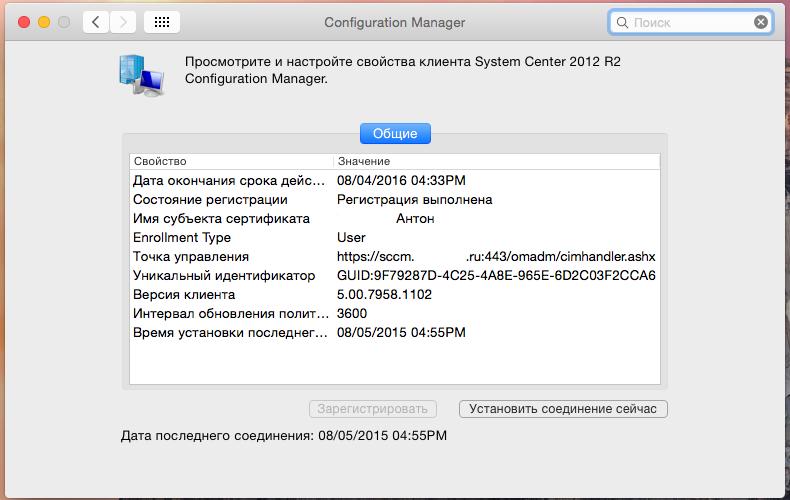manage_macosx_sccm2012_9