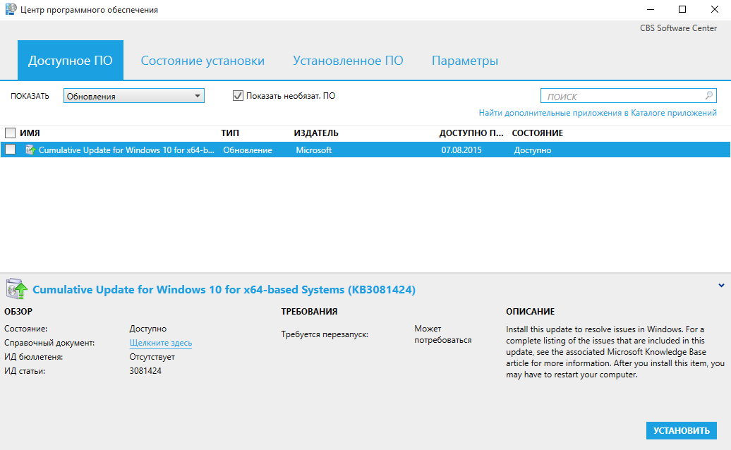 wsus_sccm2012_windows10_2