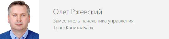rzhevskiy