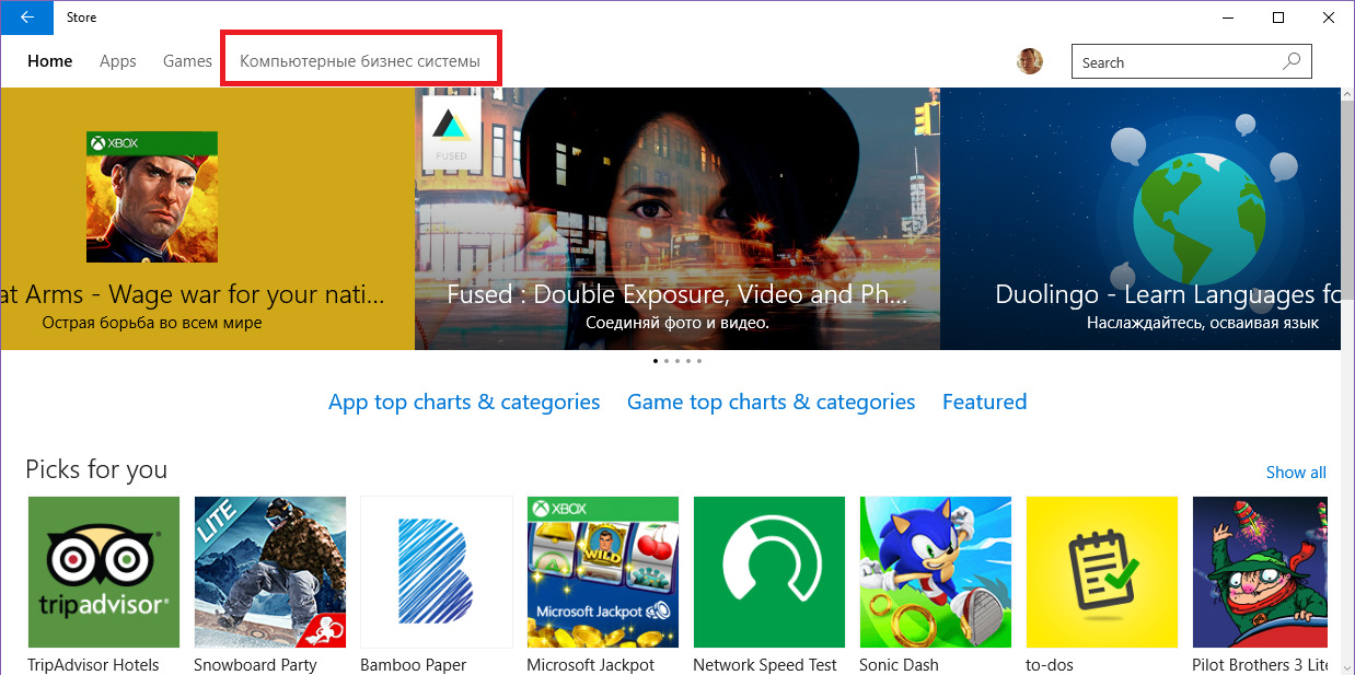 windows_store_for_business_15