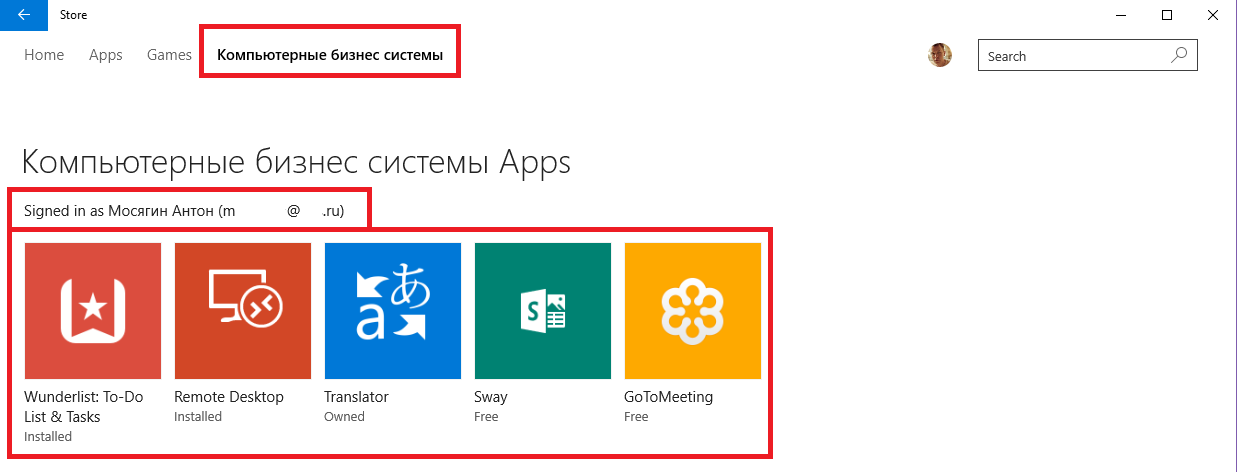 windows_store_for_business_16