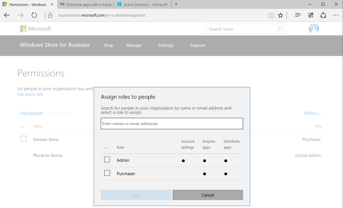 windows_store_for_business_8